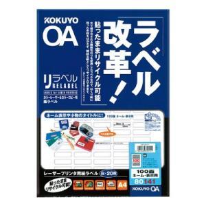 コクヨ LBP&PPC用紙ラベル<リラベル> A4 100面...