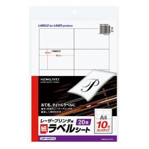 コクヨ モノクロレーザープリンタ用紙ラベル A4 20枚入 ...