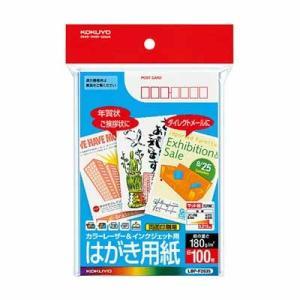 コクヨ カラーレーザー&インクジェットはがき用紙 100枚/袋 カット面:ノーカット LBP-F26...