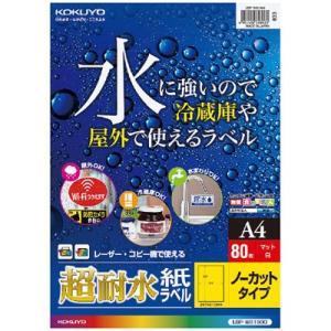 コクヨ カラーLBP用 超耐水紙ラベル A4 80枚入 ノー...