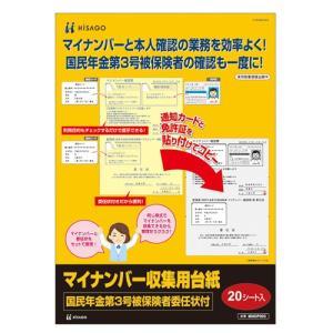ヒサゴ マイナンバー収集用台紙(国民年金第3号被保険者委任状付)MNOP003 20シート|bunbogu-netshopping