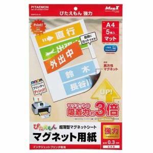 マグエックス ぴたえもん強力 A4 マット MSPZ-03-A4 bunbogu-netshopping