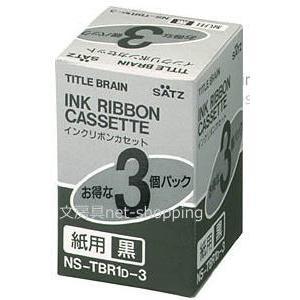 KOKUYO コクヨ タイトルブレーン2 インクリボンカセット紙用3個パック黒文字 NS-TBR1D-3|bunbogu-netshopping