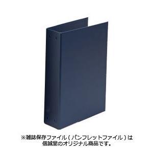 信誠堂パンフレットファイル A4|bunbogu-netshopping