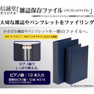 信誠堂パンフレットファイル A4|bunbogu-netshopping|02