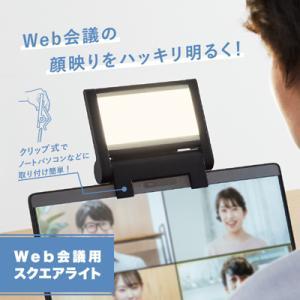 キングジム Web会議用スクエアライト PCL10クロ bunbogu-netshopping