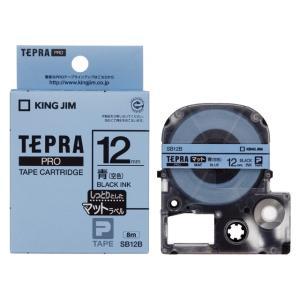 テプラPROテープカートリッジ マットラベル SB12B 12mm幅 青(空色)/黒文字 bunbogu-netshopping