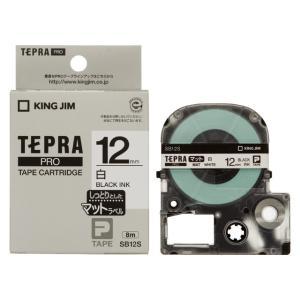 テプラPROテープカートリッジ マットラベル SB12S 12mm幅 白/黒文字 bunbogu-netshopping
