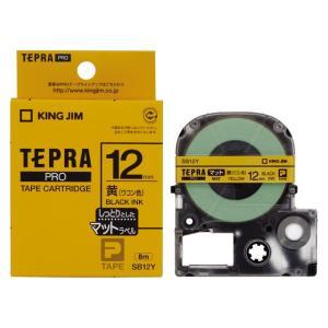 テプラPROテープカートリッジ マットラベル SB12Y 12mm幅 黄(ウコン色)/黒文字 bunbogu-netshopping