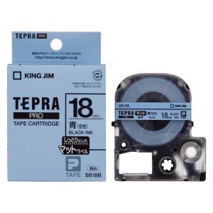 テプラPROテープカートリッジ マットラベル SB18B 18mm幅 青(空色)/黒文字 bunbogu-netshopping