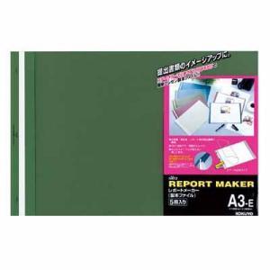 コクヨ レポートメーカー(製本ファイル) A3横 緑 5冊入 セホ-53G|bunbogu-netshopping