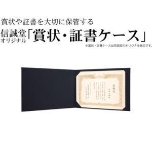 信誠堂 オリジナル賞状・証書ケース A3-E 横型 bunbogu-netshopping