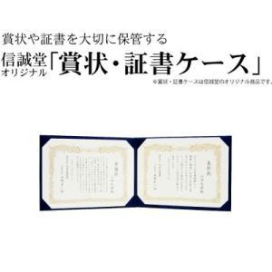 信誠堂 オリジナル賞状・証書ケース A3-E 横型 両面 bunbogu-netshopping