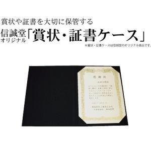 信誠堂 オリジナル賞状・証書ケース A3-S 縦型 bunbogu-netshopping