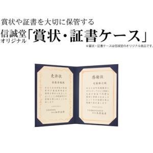 信誠堂 オリジナル賞状・証書ケース A4-S 縦型 両面 bunbogu-netshopping