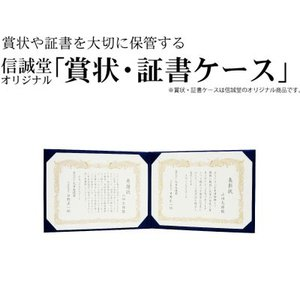 信誠堂 褒賞賞状ケース 内寸法: 51.5cm×36.5cm bunbogu-netshopping
