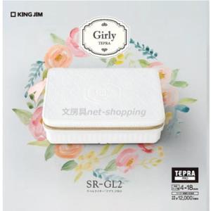 キングジム ガーリーテプラ SR-GL2  ■ 製品特長 1・コスメポーチのような上品な縫製カバーの...
