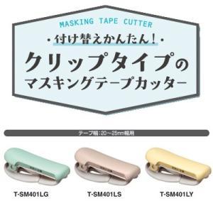 コクヨ カルカットクリップ 20〜25mm幅用 T-SM401|bunbogu-netshopping|04