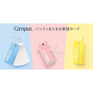 キャンパス バンドでまとまる単語カード タン-201 bunbogu-netshopping