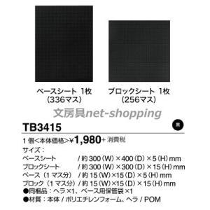 キングジム ツール整理ブロック かたづけマス TB3415|bunbogu-netshopping|03