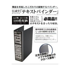 信誠堂テキストバインダー A5サイズ20穴 紺|bunbogu-netshopping|05