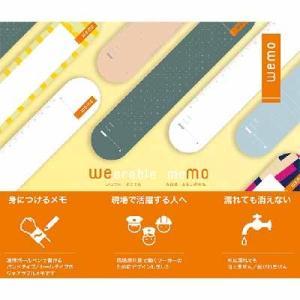 コスモテック wemo ウェアラブルメモ バンドタイプ Wearable memo|bunbogu-netshopping