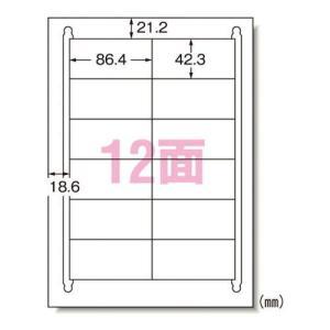 メール便対応可 エーワン ラベルシール プリンタ兼用 キレイにはがせるタイプ 再剥離 マット紙 10枚入 規格:A4判12面 31255