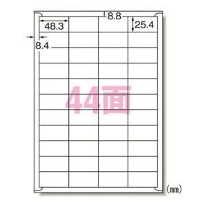 メール便対応可 エーワン ラベルシール プリンタ兼用 キレイにはがせるタイプ 再剥離 マット紙 10枚入 規格:A4判44面 31268