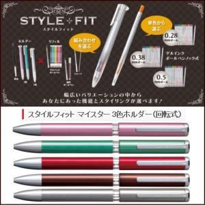 メール便対応可 三菱鉛筆 ボールペン STYLEFIT スタイルフィット マイスター3色ホルダー 回転式 UE3H-1008 bunbouguyasan-honpo