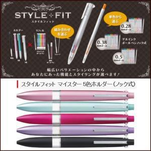 メール便対応可 三菱鉛筆 ボールペン STYLEFIT スタイルフィット マイスター5色ホルダー ノック式 UE5H-508 bunbouguyasan-honpo