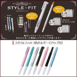 メール便対応可 三菱鉛筆 ボールペン STYLEFIT スタイルフィット 3色ホルダー クリップ付き UE3H-208 bunbouguyasan-honpo