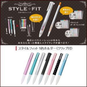 メール便対応可 三菱鉛筆 ボールペン STYLEFIT スタイルフィット 5色ホルダー クリップ付き UE5H-258 bunbouguyasan-honpo