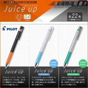 メール便対応可 パイロット PILOT 水性顔料ゲルインキボールペン Juice up ジュースアップ 0.4 LJP-20S4|bunbouguyasan-honpo