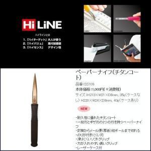 メール便対応可 KUTSUWA クツワ ペーパーナイフ チタンコート SS109|bunbouguyasan-honpo