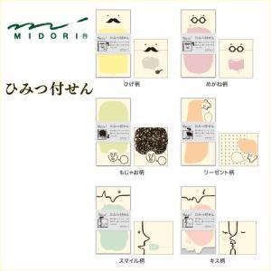 メール便対応可 midori ミドリ ひみつ付せん 全6種類|bunbouguyasan-honpo
