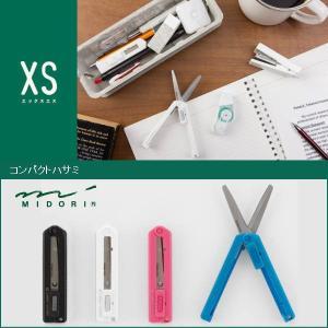 メール便対応可 midori ミドリ XS コンパクトハサミ|bunbouguyasan-honpo