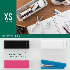 発送は約3〜5営業日になります。予めご了承ください。  メーカー ミドリ製品名 XS コンパクトホッ...