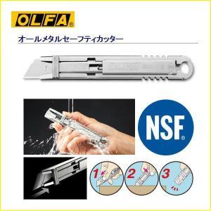 メール便対応可 OLFA オルファ オールメタルセーフティカッター 229B|bunbouguyasan-honpo