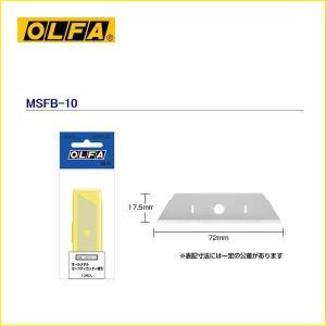 メール便対応可 OLFA オルファ オールメタルセーフティカッター替刃 MSFB-10|bunbouguyasan-honpo