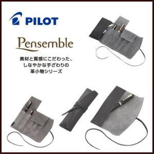 メール便対応可 パイロット ロールペンケース Pensemble ペンサンブル PSR1-01