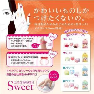 メール便対応可 PLUS プラス 指サック メクリッコ Sweet S〜Lサイズ KM-301SA/KM-302SA/KM-303SA|bunbouguyasan-honpo