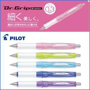 メール便対応可 パイロット PILOT シャープペンシル/シャーペン ドクターグリップGスペック 0.3mm HDGS-60R3|bunbouguyasan-honpo