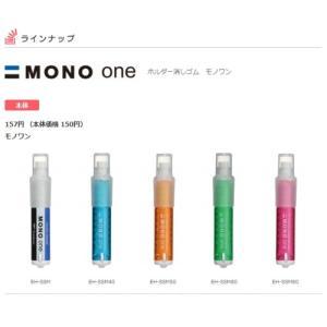 メーカー トンボ鉛筆製品名 ホルダー消しゴム/MONO one品番 EH-SSMサイズ 幅15×長さ...