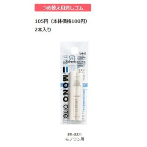 メーカー トンボ鉛筆製品名 ホルダー消しゴム/MONO one用替えゴム品番 ER-SSM