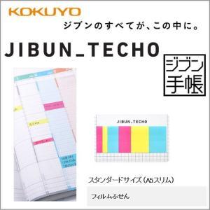 メール便対応可 コクヨ KOKUYO ジブン手帳Goods フィルムふせん A5スリム用 ニ-JG2 bunbouguyasan-honpo