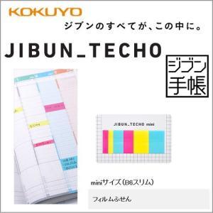 メール便対応可 コクヨ KOKUYO ジブン手帳Goods フィルムふせん B6スリム mini用 ニ-JGM2 bunbouguyasan-honpo