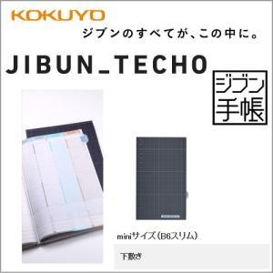 メール便対応可 コクヨ KOKUYO ジブン手帳Goods 下敷き B6スリム mini用 ニ-JGM4 bunbouguyasan-honpo
