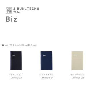 メール便送料無料 コクヨ KOKUYO ジブン手帳Biz mini 2020 マットカバータイプ B6スリム ニ-JBM1D-20/JBM1DB-20/JBM1R-20 bunbouguyasan-honpo