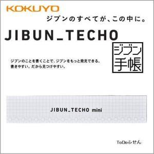 メール便対応可 コクヨ KOKUYO ジブン手帳Goods ToDoふせん B6スリム mini用 ニ-JGM5 bunbouguyasan-honpo