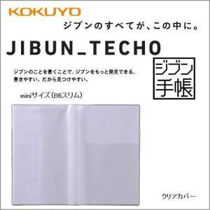 メール便対応可 コクヨ KOKUYO ジブン手帳Goods クリアカバー B6スリム mini用 ニ-JGM61 bunbouguyasan-honpo